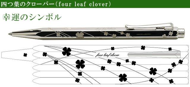 四つ葉のクローバー(four leaf clover)