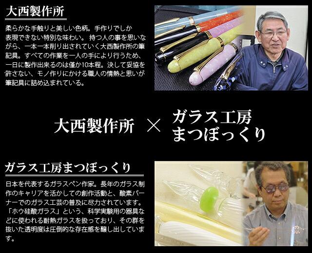 Pent〈ペント〉 by 大西製作所&まつぼっくり アセテート キャップ付きガラスペン