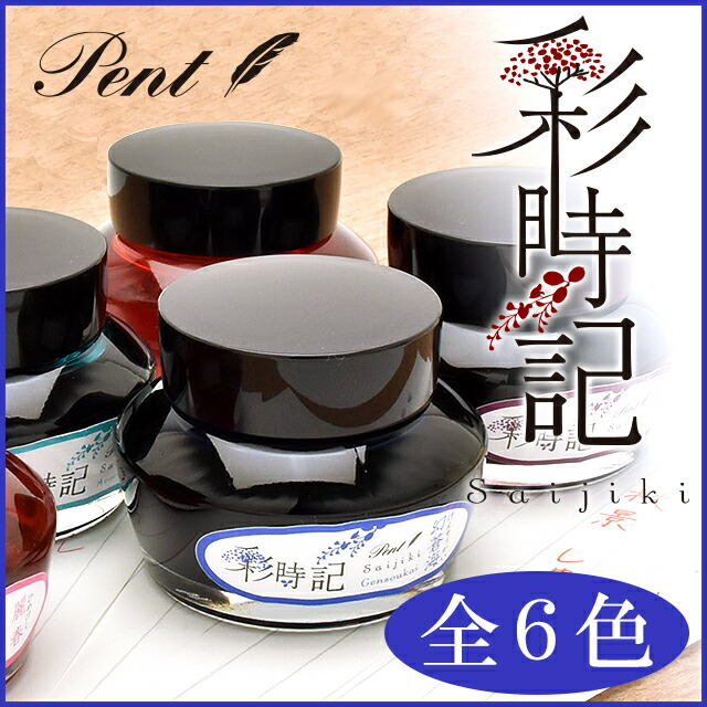 Pent Fountain pen Bottle ink SAIJIKI