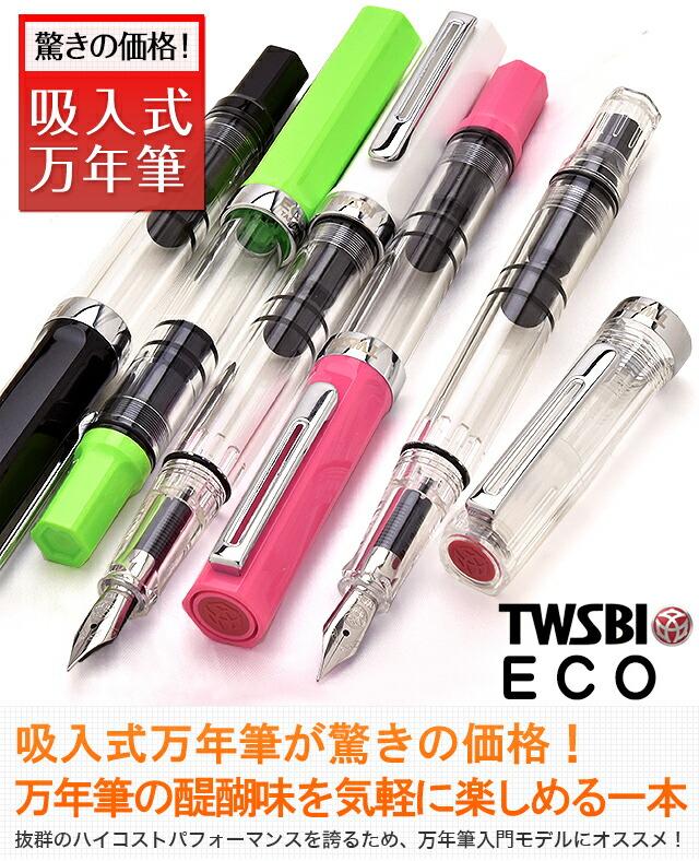 TWSBI(ツイスビー) 万年筆 ECO(エコ)