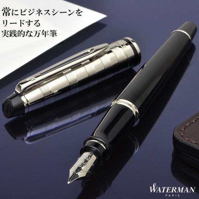 常にビジネスシーンを リードする実践的な万年筆