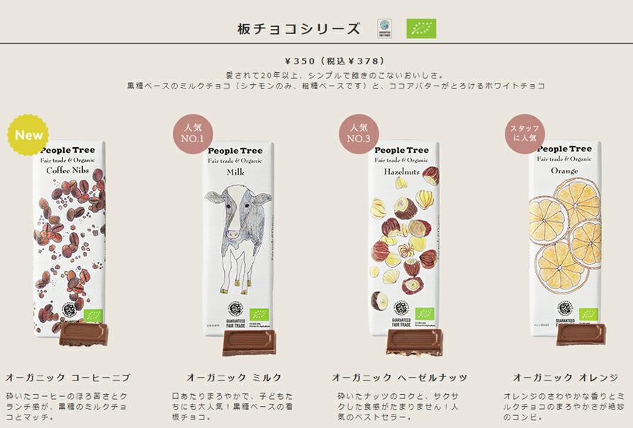 秋冬限定!ピープル・ツリーのフェアトレード・チョコレート