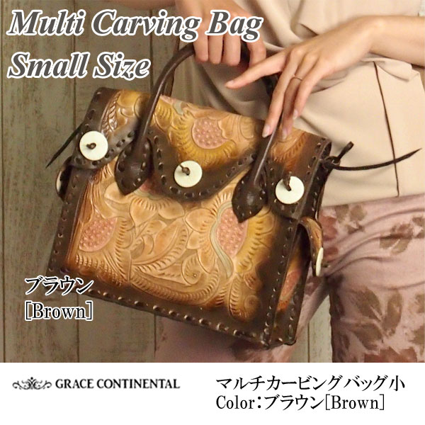 The multi-carving bag small