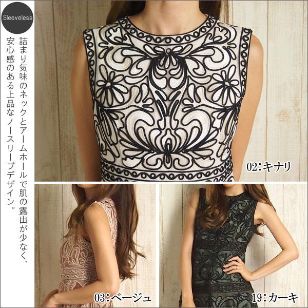 コード刺繍フレアワンピース