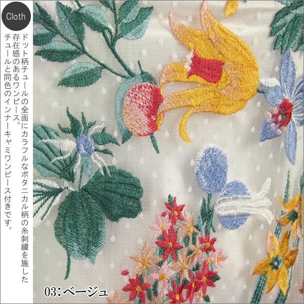 ボタニカル刺繍チュールワンピース