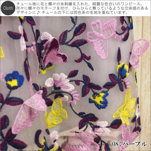 チュールマルチ刺繍ワンピース