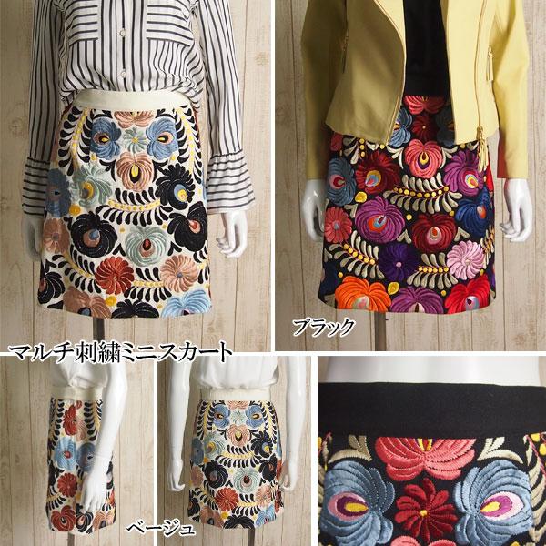 マルチ刺繍ミニスカート