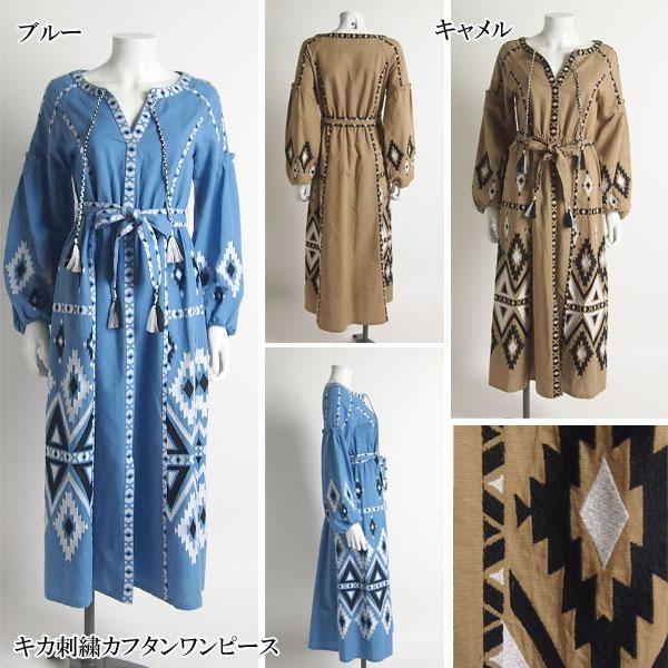 キカ刺繍カフタンワンピース