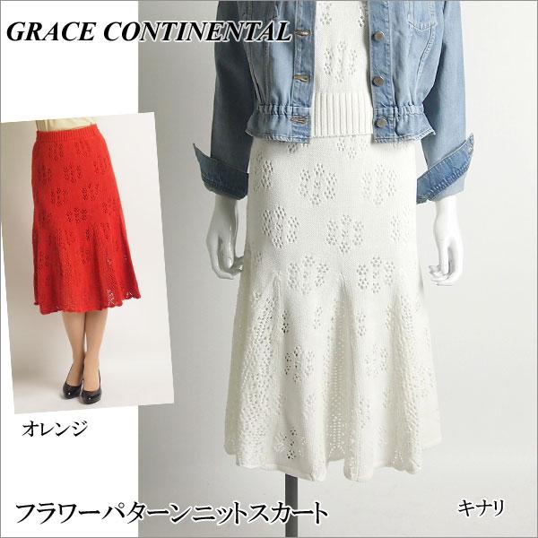 フラワーパターンニットスカート