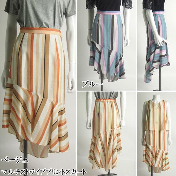 マルチストライププリントスカート