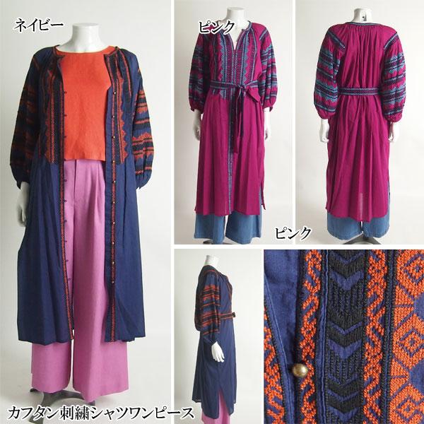 カフタン刺繍シャツワンピース