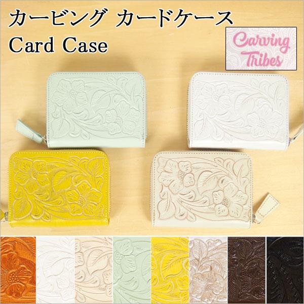 カービングカードケース
