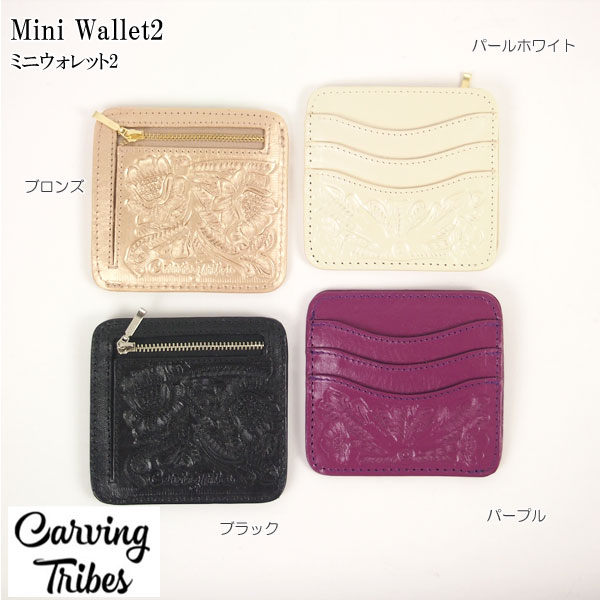 Mini Wallet2 ミニウォレット2