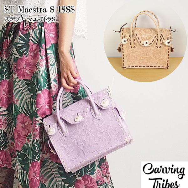 ST Maestra S 18SS ステッチ マエストラS
