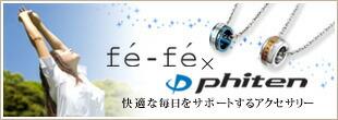 fefe×Phiten【Wネームアイテム】