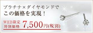 プラチナ900 ダイヤモンド合計0.1ct スタッドピアス[eda043p]