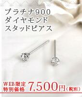 プラチナ900×ダイヤモンド0.01ct スタッドピアス