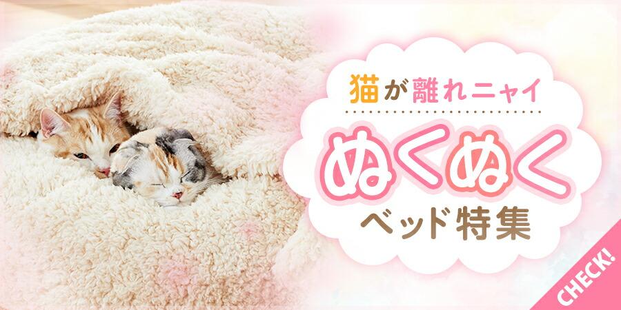 猫冬ベッド