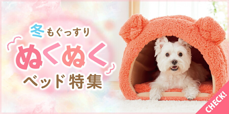 犬冬ベッド