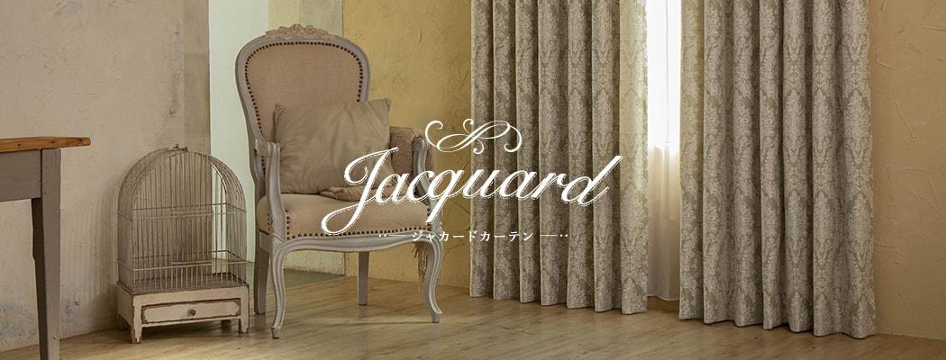 ジャカードカーテン特集を見る
