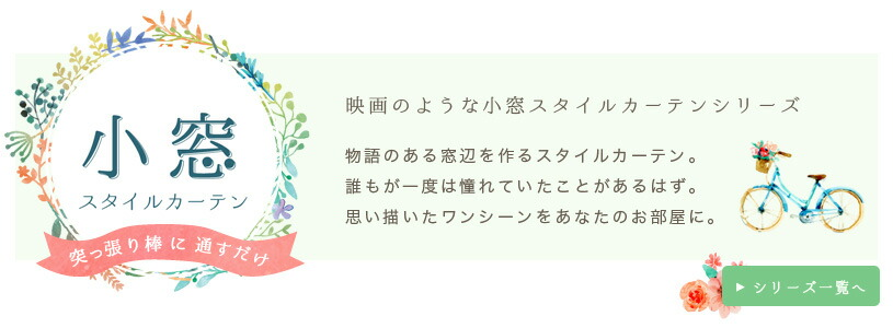 リーブル/コの字フリル
