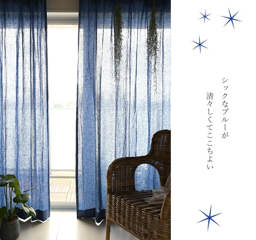 リネンカーテン 〜アジュール〜 ブルー