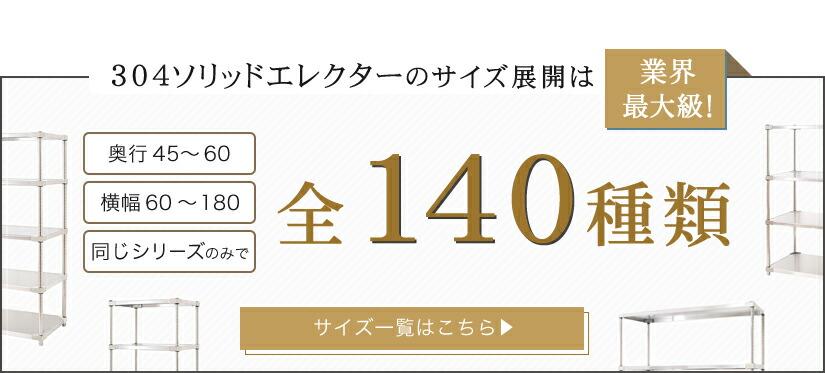 304ソリッドエレクターのサイズ展開 全140種類