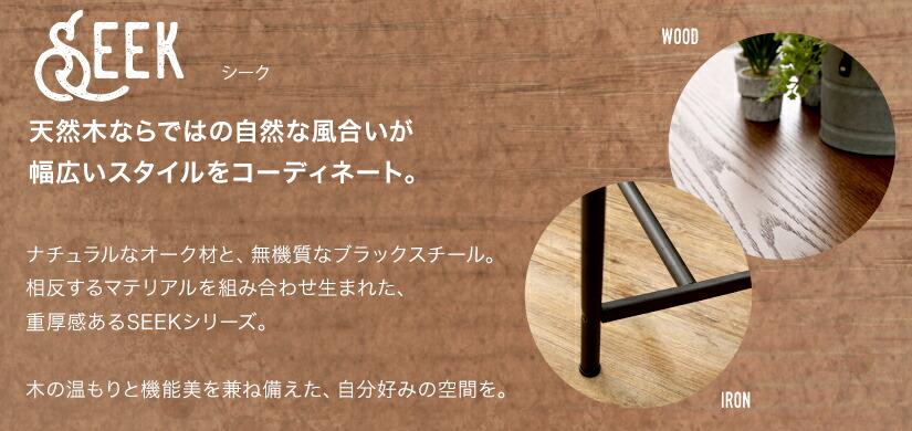 男前インテリア SEEKシリーズ