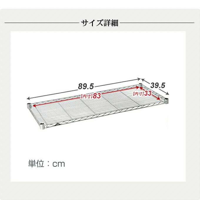 サイズ詳細横幅89.5×奥行39.5cm