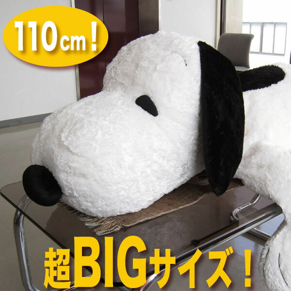 Anitto Friends Super Extra Large Xxl Worn Out Snoopy Snoopy Stuffed