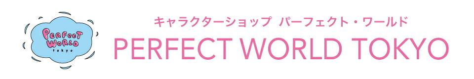 キャラクターショップ パーフェクト・ワールド