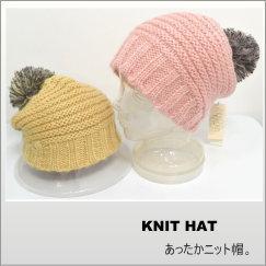 アクリルニット帽