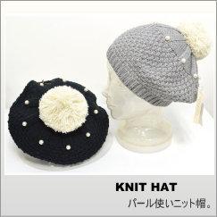 パールニット帽