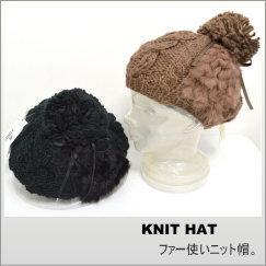 ファーニット帽