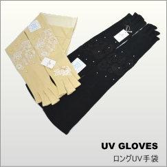 UVロング手袋