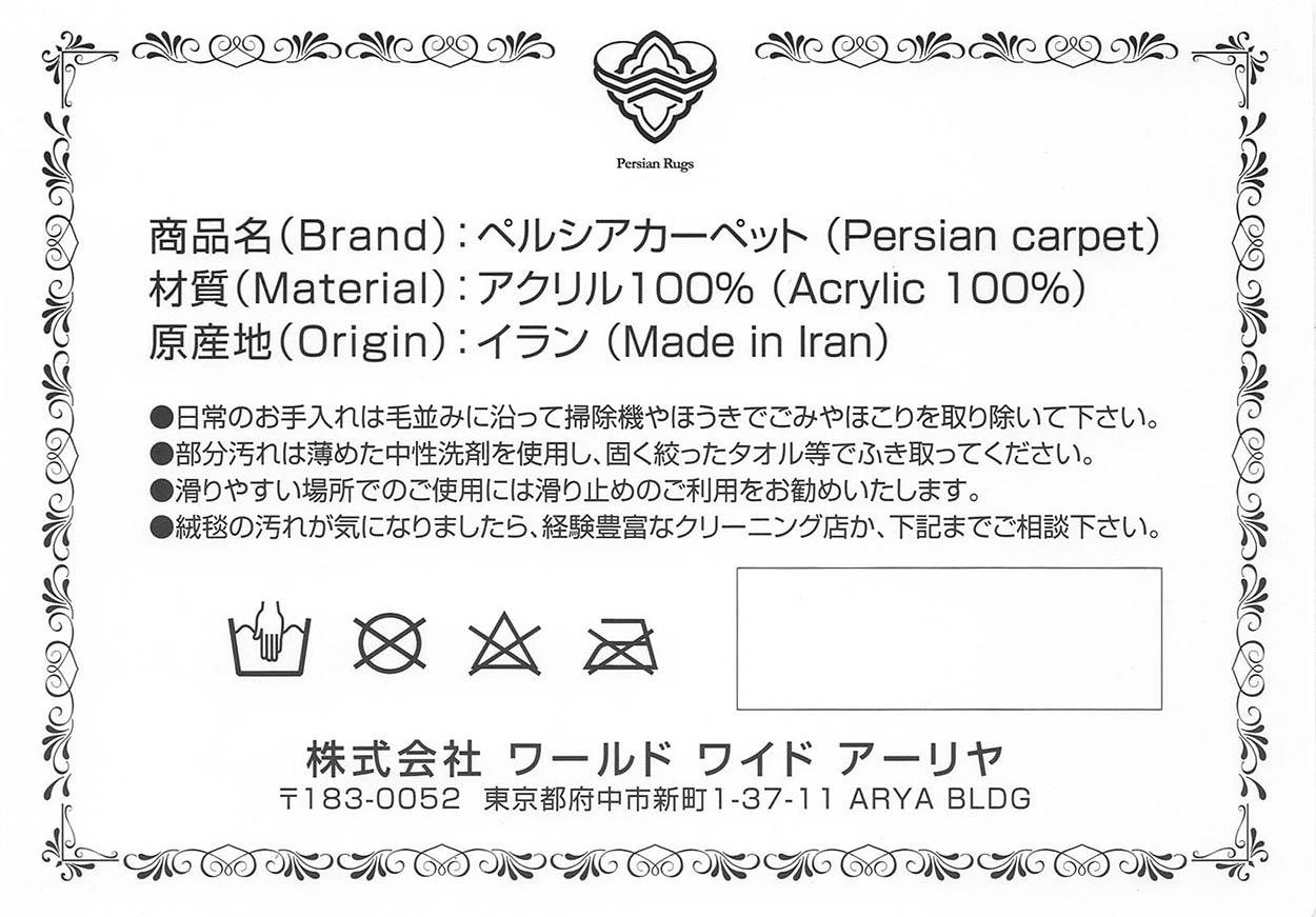 ペルシャカーペット 100×150cm