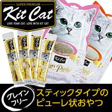 KitCat キットキャット