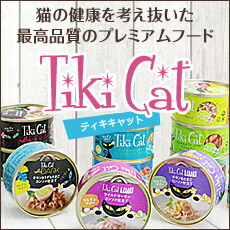 TikiCat ティキキャット