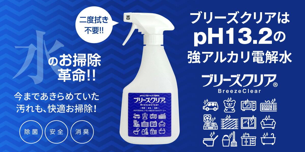 お部屋の除菌・消臭