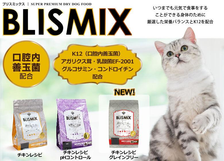 BLISMIXブリスミックス猫用チキン