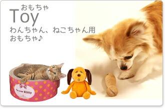 犬おもちゃ・猫おもちゃ