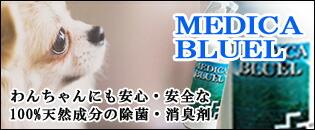 消臭除菌メディカブルール