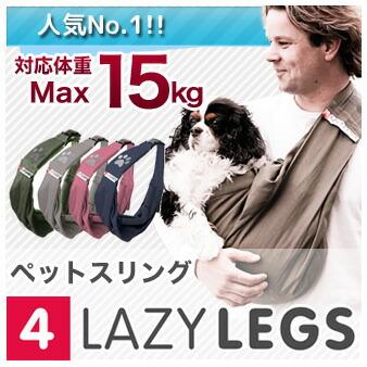 Max15kgまでのペットスリング!4LazyLegs
