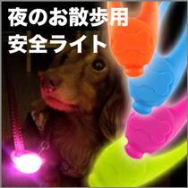 犬用安全ライト