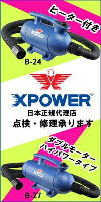 X-POWER ブロアー