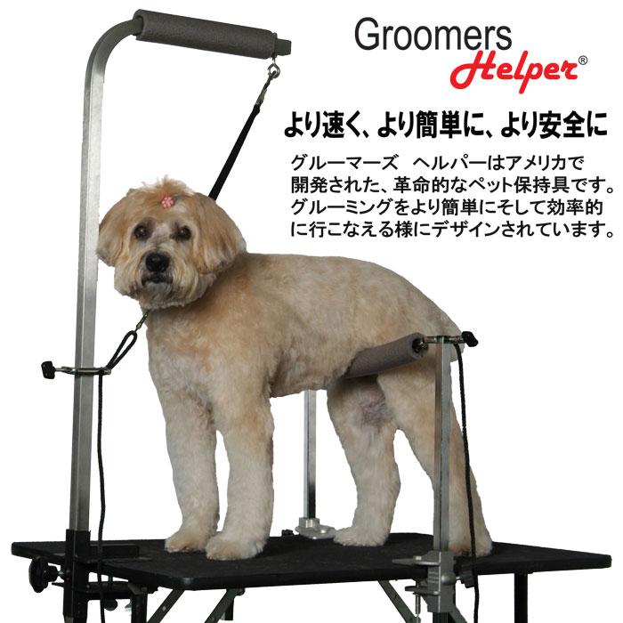 Groomershelper