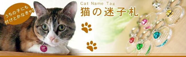 猫用迷子札
