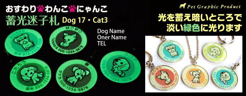 犬・猫の蓄光迷子札