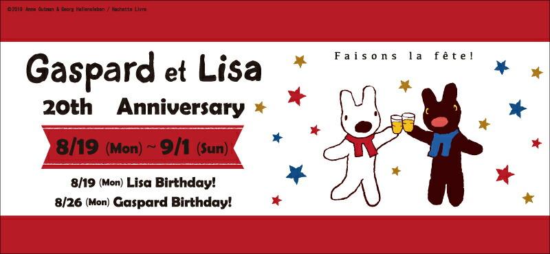 リサとガスパールお誕生日フェア