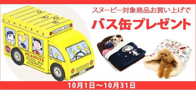 バス缶プレゼント